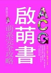 ACG啟萌書