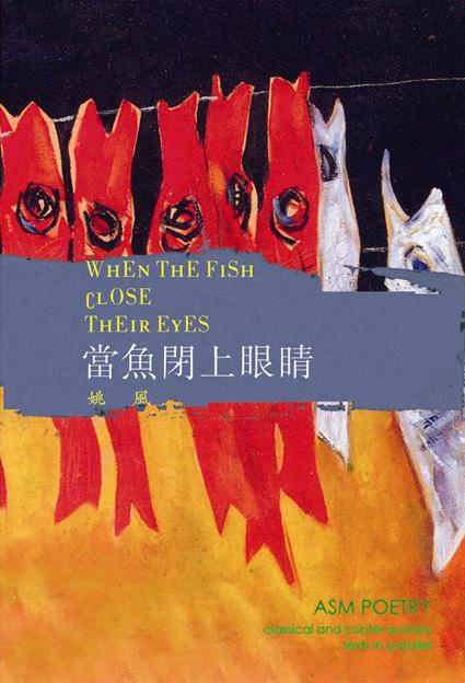 當魚閉上眼睛