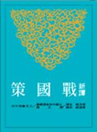 Xin yi Zhan guo ce