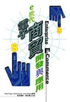 e世代電子商貿開發與應用