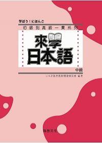 來學日本語 中級(書+2CD)