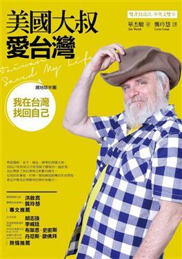 美國大叔愛台灣