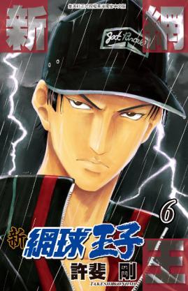 新網球王子 6