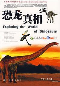 恐龙真相/Exploring the world of dinosaurs