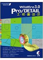 Pro/DETAIL Wildfire3.0工程圖設計