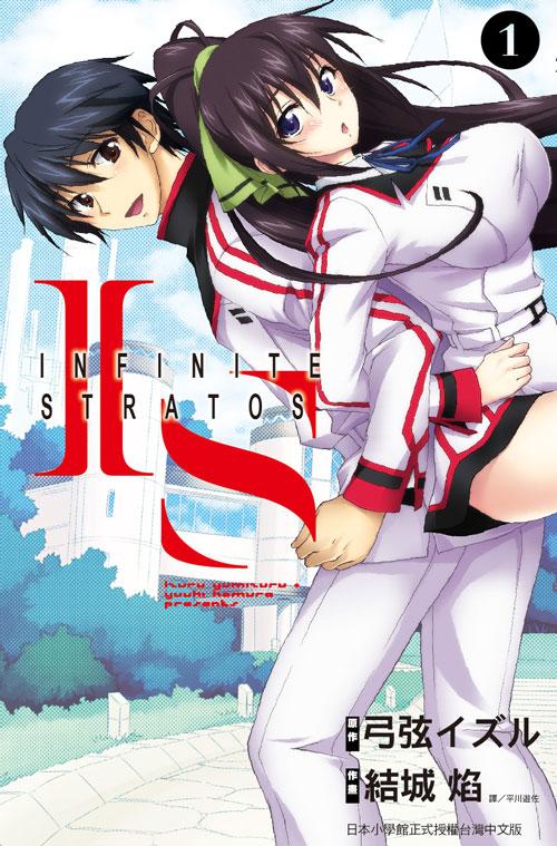 IS(Infinite Stratos) 1