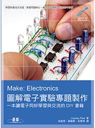 Make: Electronics 圖解電子實驗專題製作