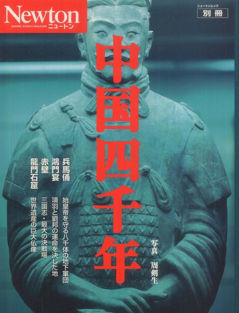 中国四千年