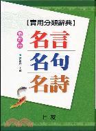 (16K)實用分類辭典