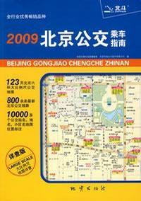 2008北京公交乘车指南