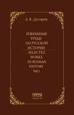 Selected Works in Russian History Vol 1