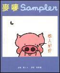 麥嘜Sampler感人�...