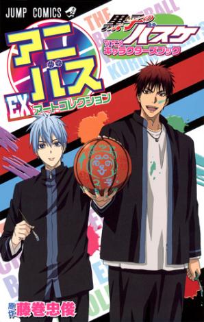 黒子のバスケTVアニメキャラクターズブックアニバスEX