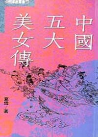 中國五大美女傳