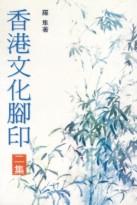 香港文化腳印 (二集)