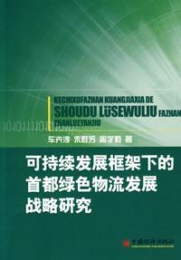 可持续发展框架下的首都绿色物流发展战略研究