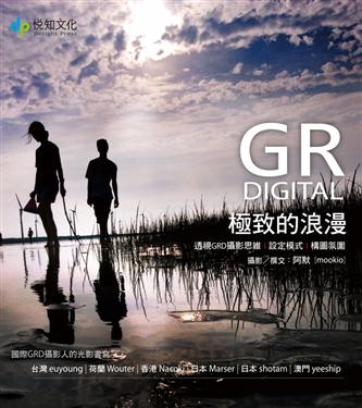 GRD: 極致的浪漫