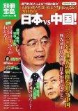 2010年 日本VS中�...