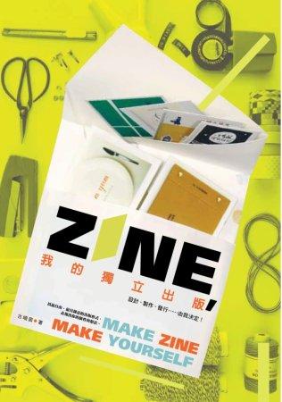 ZINE,我的獨立出版