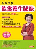 黃帝內經飲食養生祕(附「吃出健康的智慧」VCD)