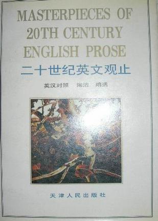 20世纪英文观止