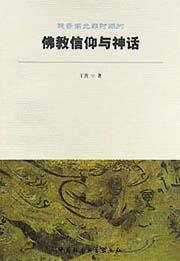 魏晋南北朝时期的佛教信仰与神话