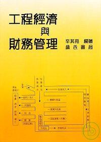 工程經濟與財務管理