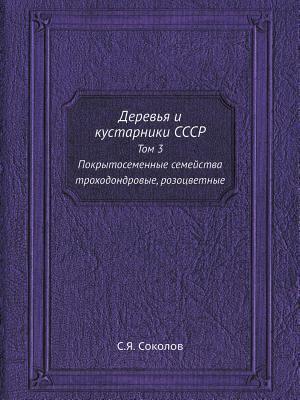 Derev'ya i kustarniki SSSR 1-7 toma(tom 3 - Pokrytosemennye semejstva trohodondrovye, rozotsvetnye)