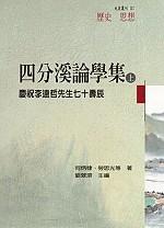 四分溪論學集—慶祝李遠哲先生七十壽辰(上冊)