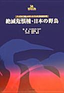 絶滅危惧種・日本の野鳥