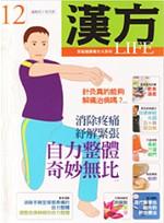 漢方LIFE 12