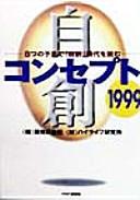 コンセプト1999