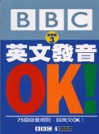 英文發音OK!