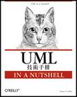 UML技術手冊