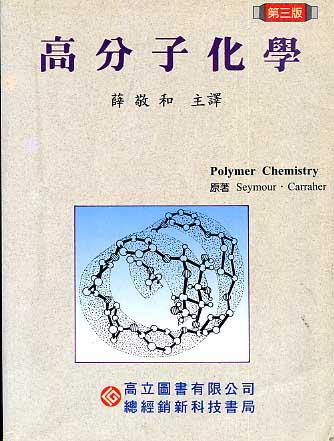 高分子化學