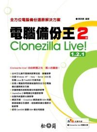 電腦備份王2:Clonezilla live