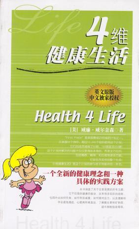 4维健康生活