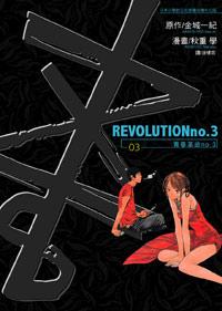 REVOLUTIONno.3青春革命no.3(03)完