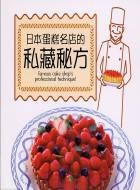 日本蛋糕名店的私藏秘方