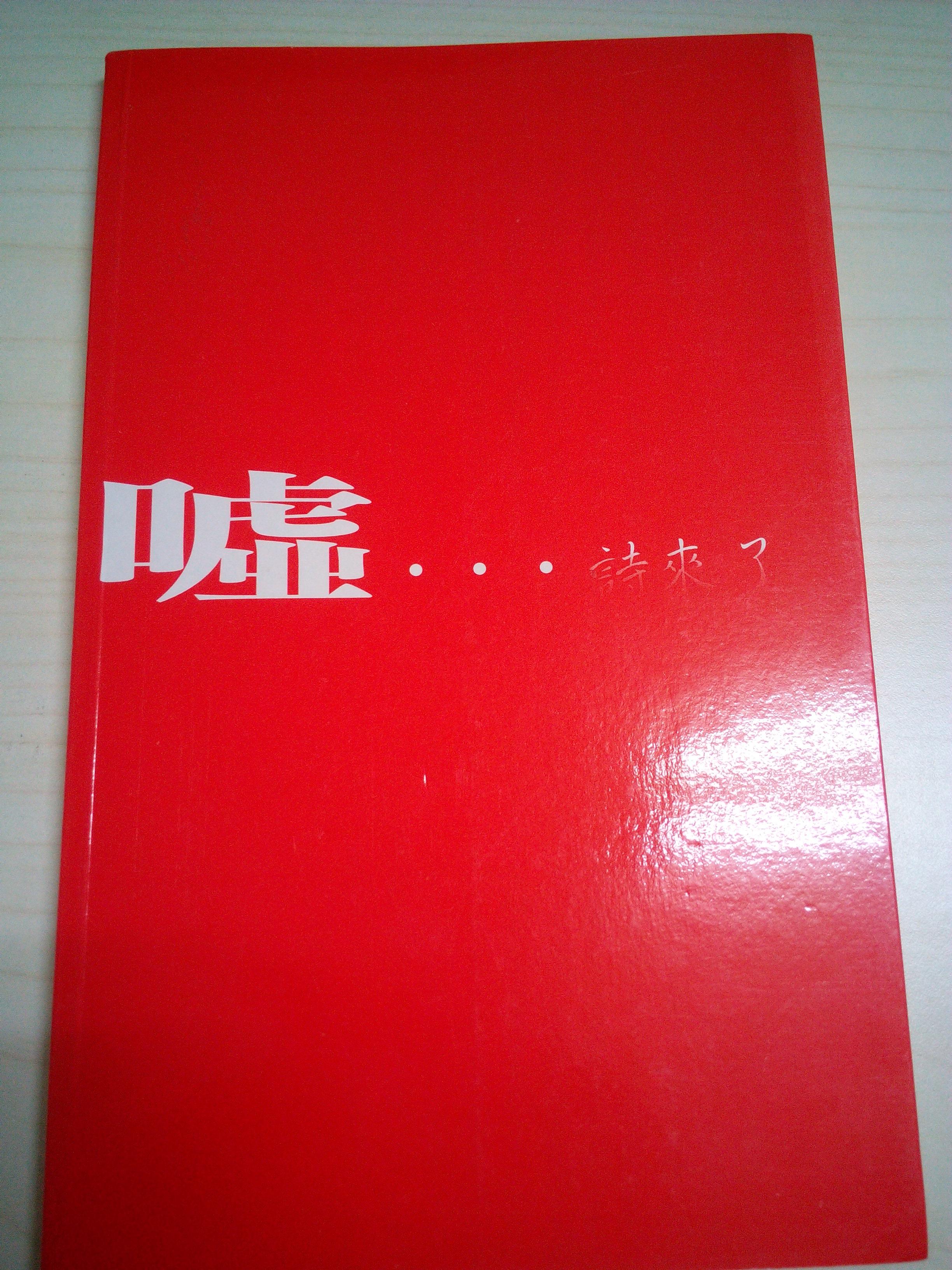 噓…詩來了:縱谷詩作選2002