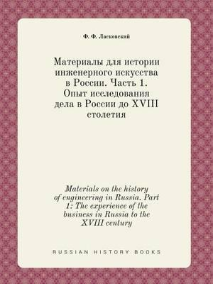Materials on the History of Engineering in Russia. Part 1