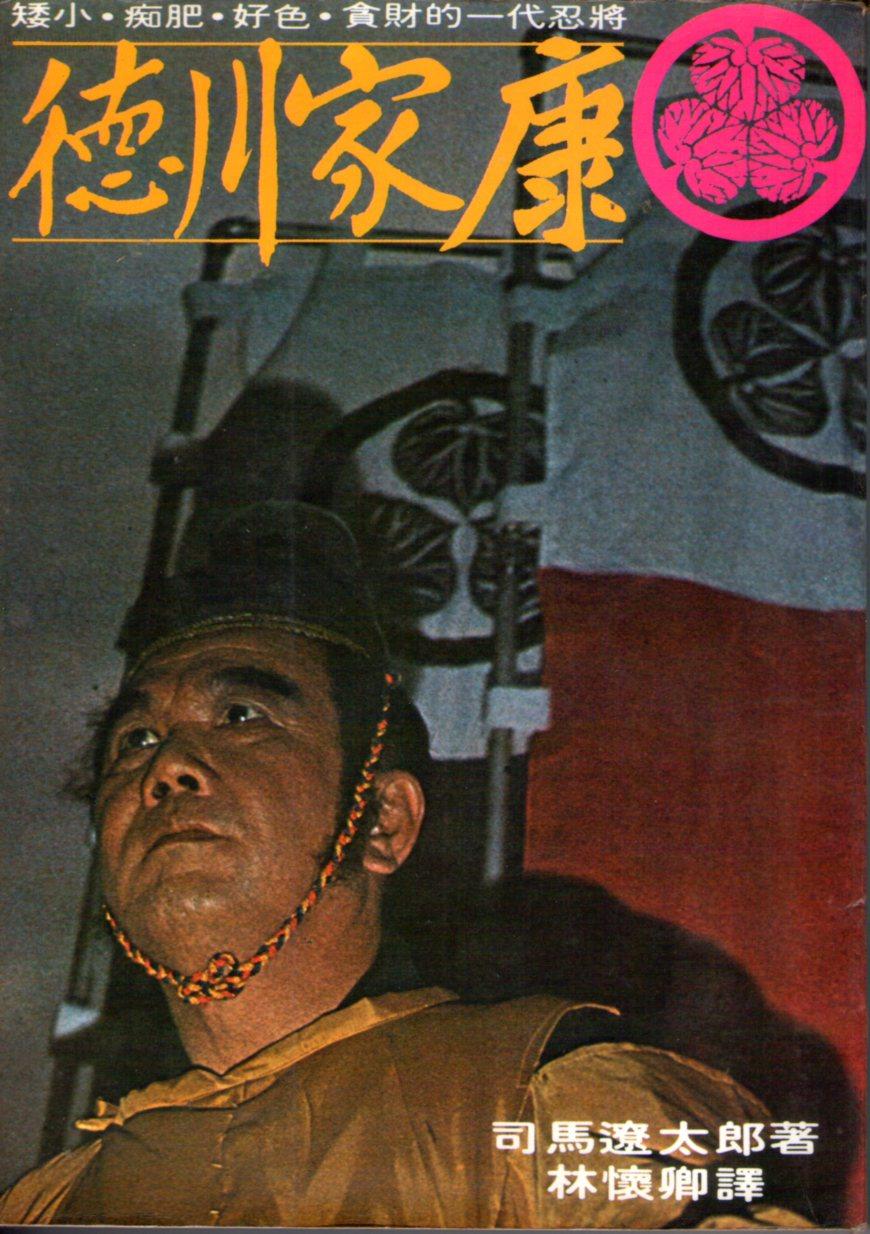 遼太郎 司馬