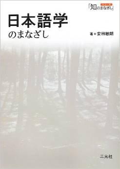 日本語学のまなざし