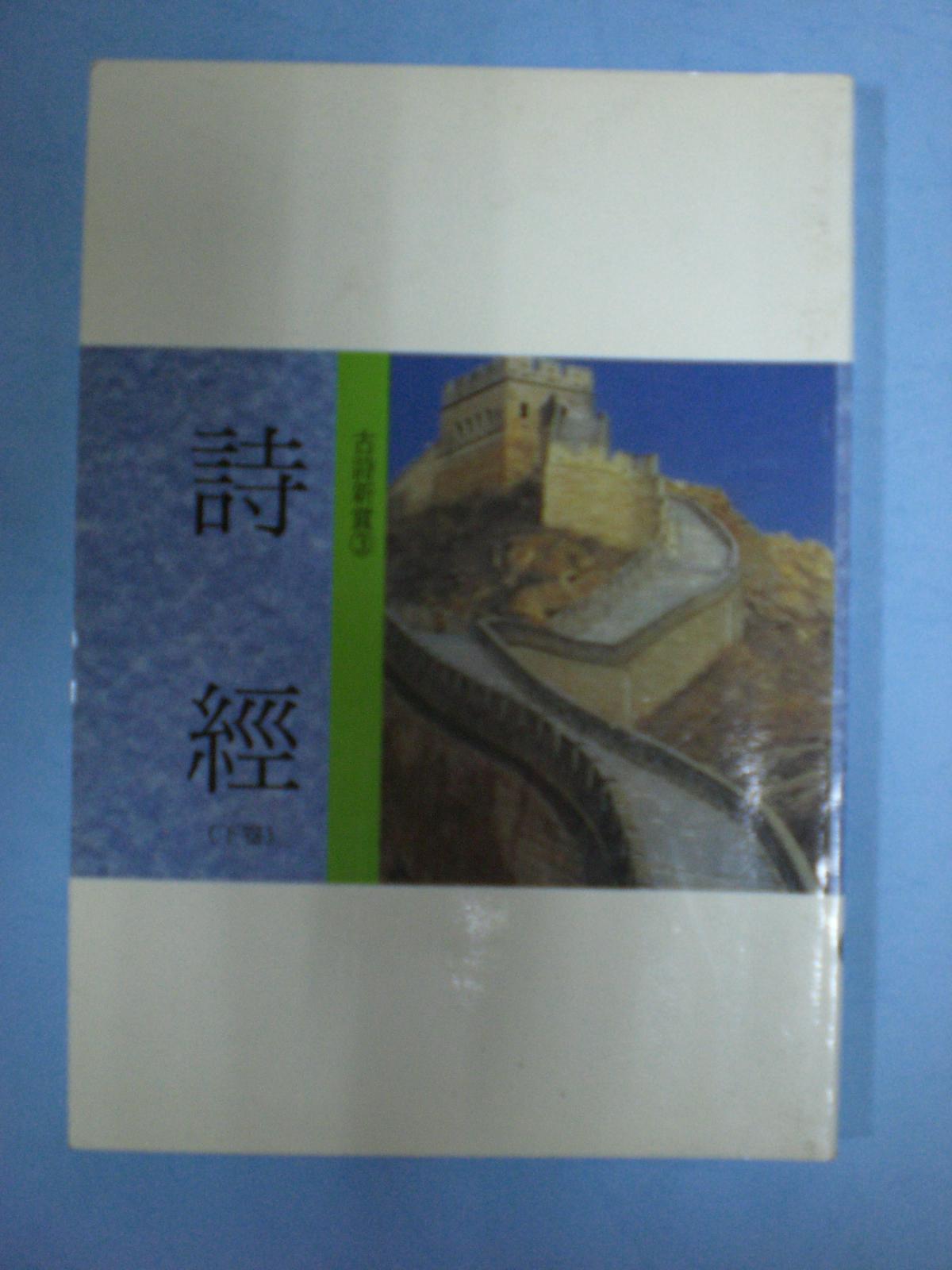 中國文學總新賞‧古詩新賞(3)