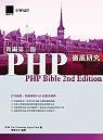 PHP徹底研究 新編第二版
