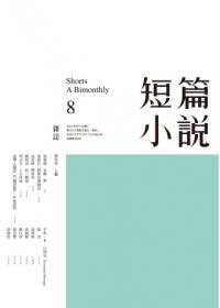短篇小說 8