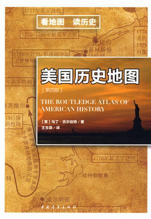 美國歷史地圖