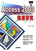 Access 2003 徹底�...