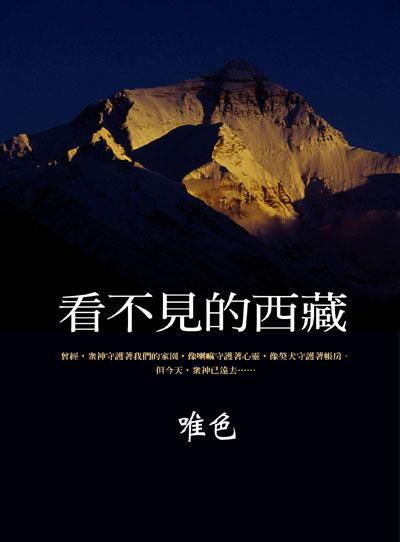 看不見的西藏