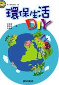 環保生活DIY